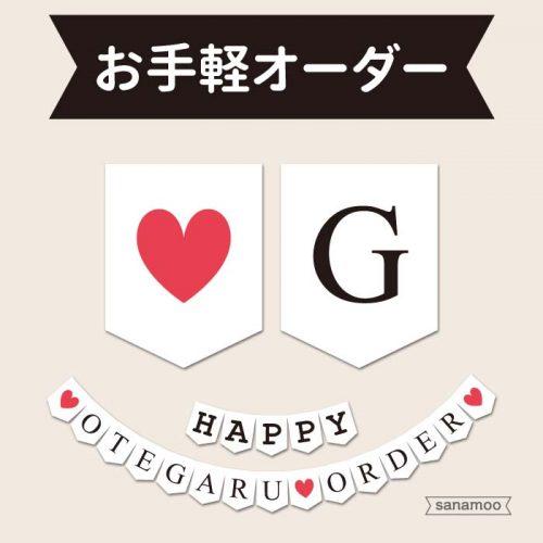 otegaru_g03