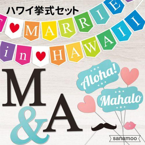 hawaii_set02